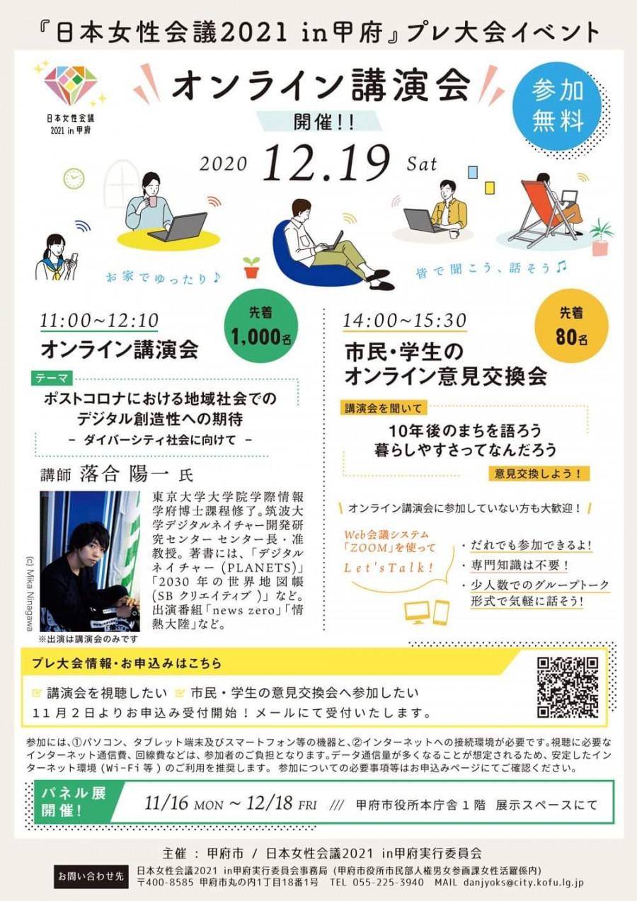 『日本女性会議2021』in甲府 プレ大会フィナーレ【オンライン開催】